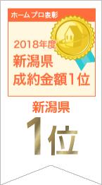 ホームプロ表彰 2018年度新潟県成約金額1位