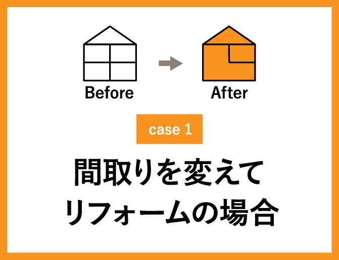 case1 間取りを変えてリフォームの場合