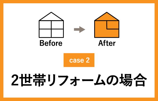 case2 二世帯リフォームの場合