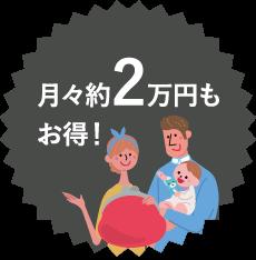 月々約2万円もお得!!