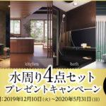 【ホームページリニューアル記念】水周り4点セットプレゼントキャンペーン