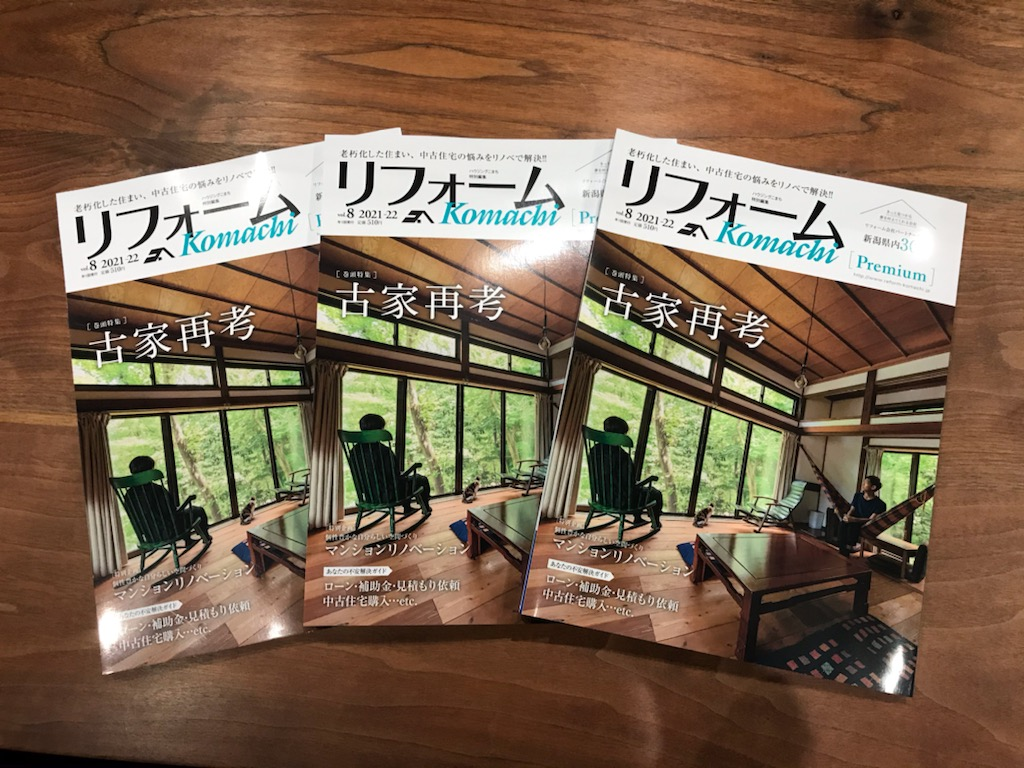 ハーバーリフォームが新潟県内唯一のリフォーム・リノベーション専門誌「リフォームこまちvol.8 2021-22号」に掲載されました。